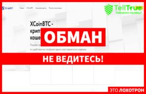 XCoinBTC – надежный криптовалютный кошелек или новый инструмент для развода