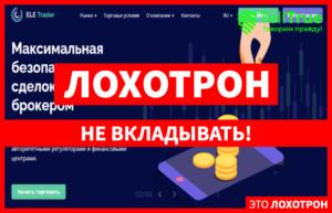 Ele Trader – обзор и отзывы