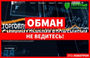 Uni-Markets – обзор и отзывы