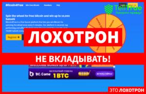 Bitcoin4Free – еще один липовый криптовалютный кран, созданный для обмана