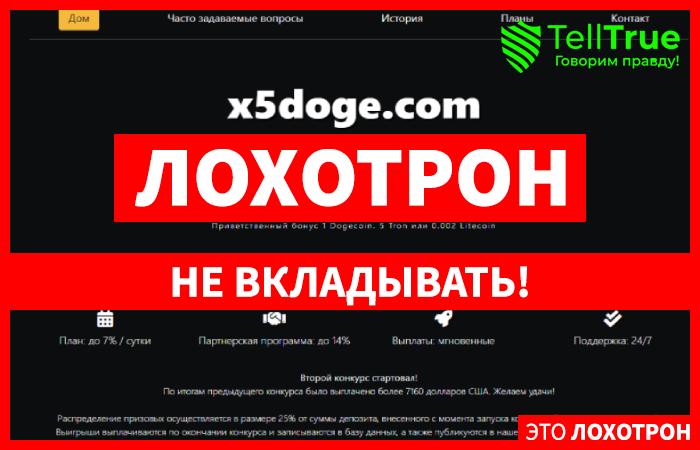 X5Doge главная