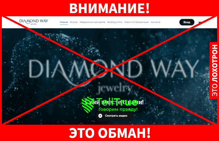 Diamond Way Jewelry это обман