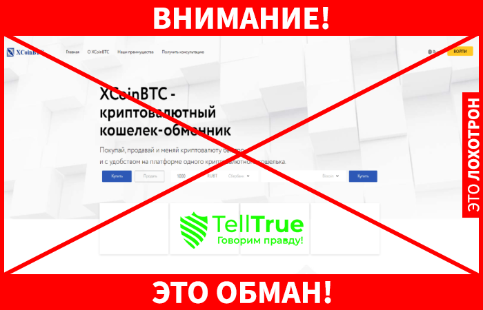 XCoinBTC это обман