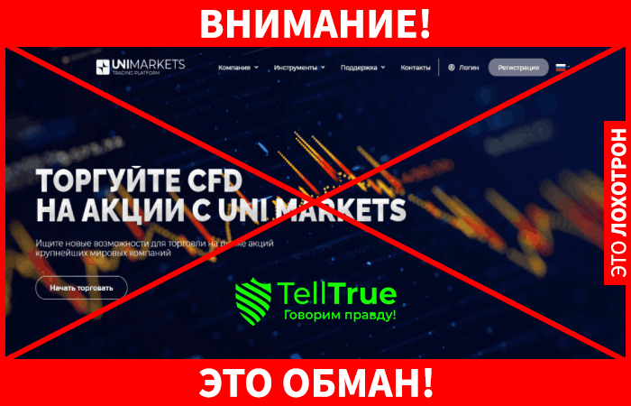 Uni-Markets это обман