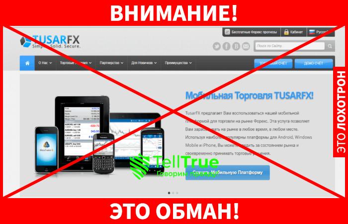 Tusar FX это обман