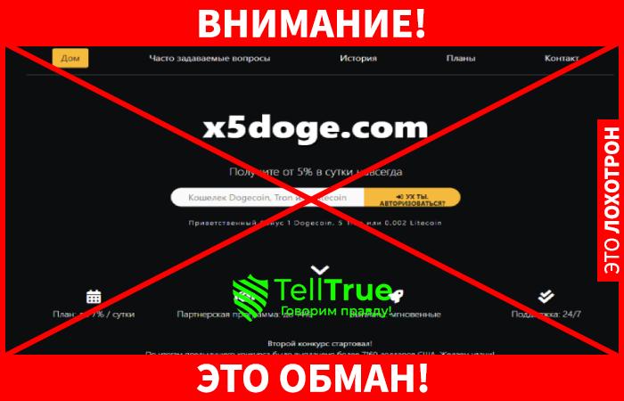 X5Doge это обман