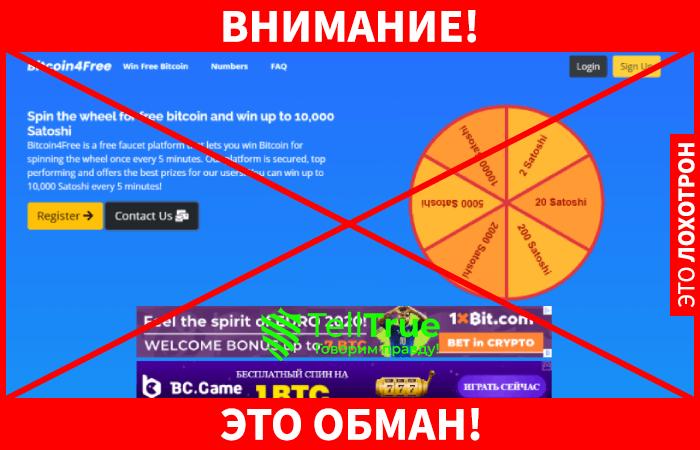 Bitcoin4Free это обман