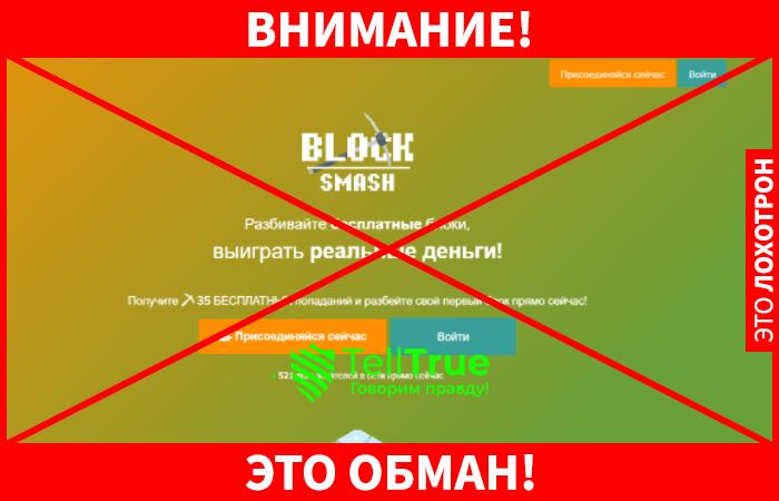 BlockSmash это обман