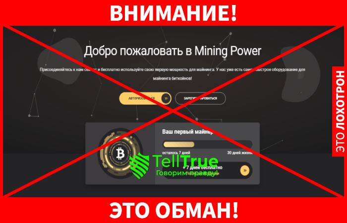 Mining Power это обман