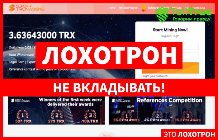 Super Tron Mining – заработок криптовалюты или потеря собственных денег