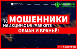 Uni-Markets – еще один липовый брокер, отправившийся на охоту за чужими деньгами