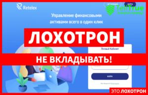 Retelex – успешный закрытый инвестиционный фонд или наглый обман