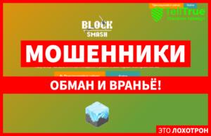 BlockSmash – еще одна игра для выманивания денег