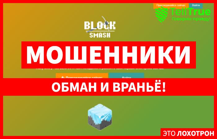BlockSmash