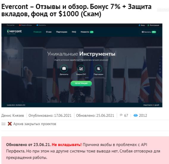 отзывы об Evercont