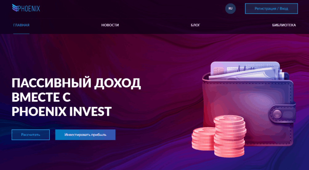 Phoenix Invest сайт компании