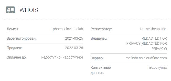 обзор официального сайта Phoenix Invest