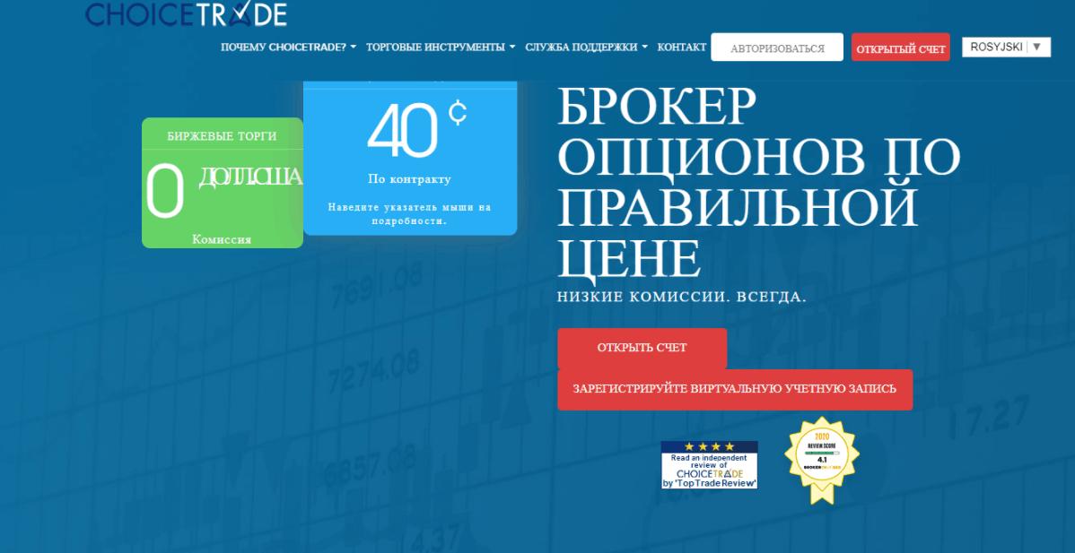 ChoiceTrade сайт компании