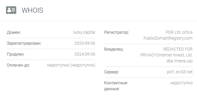 обзор официального сайта Lucky Capital