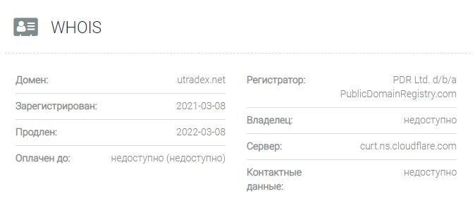 обзор официального сайта Utradex