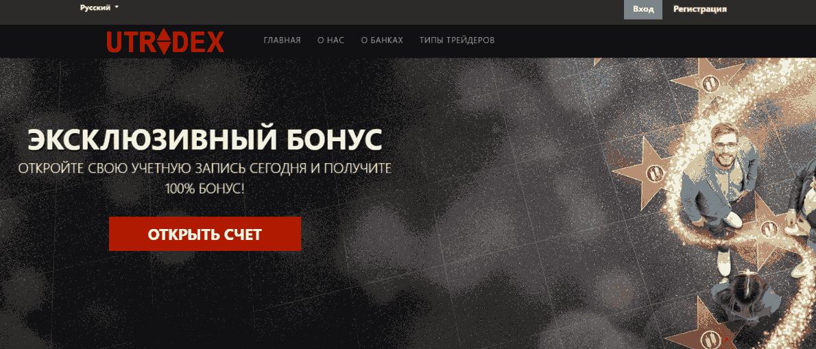 сайт Utradex