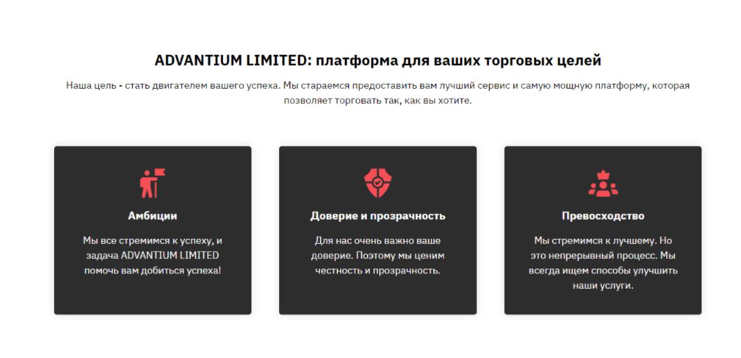 сайт Advantium Limited