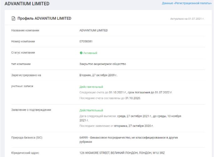 вывод средств с Advantium Limited