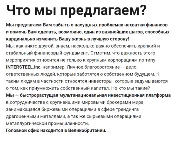 предложения Intersteel Inc