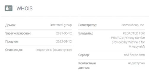 обзор официального сайта Intersteel Inc