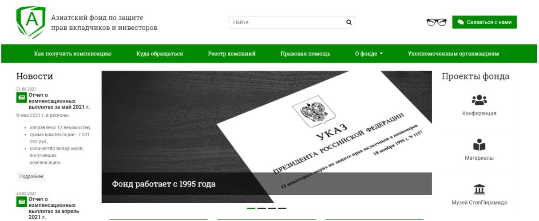 сайт Азиатский общественно-государственный фонд