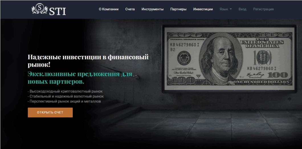 сайт Stok Trade Invest