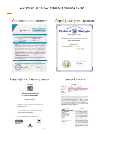 документы и сертификаты Freedom Finance Fund