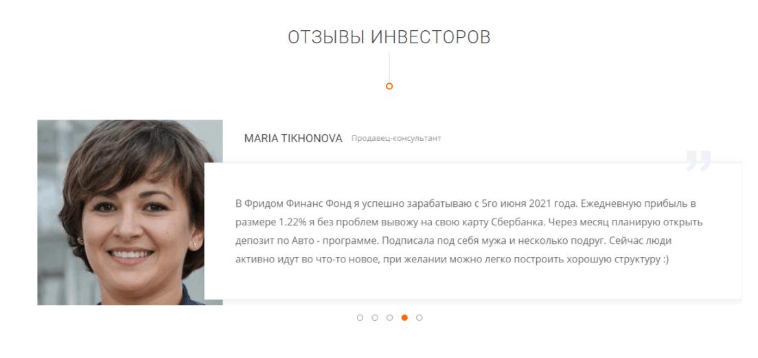 отзывы о Freedom Finance Fund