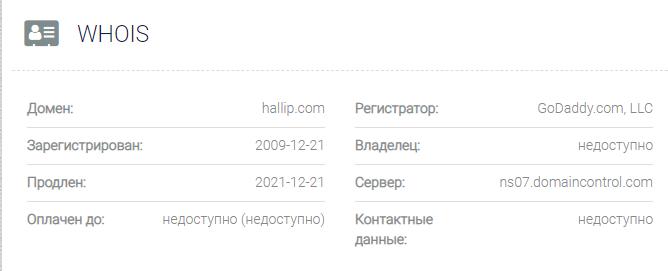обзор официального сайта Hallip