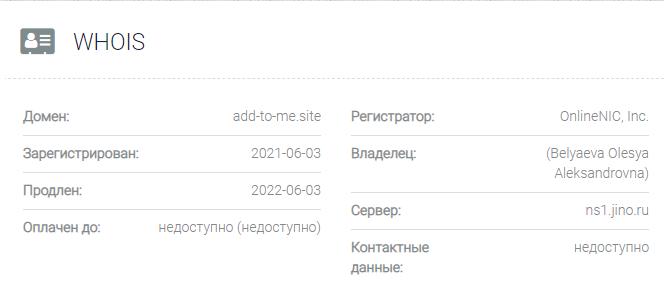 обзор официального сайта ADD TO ME