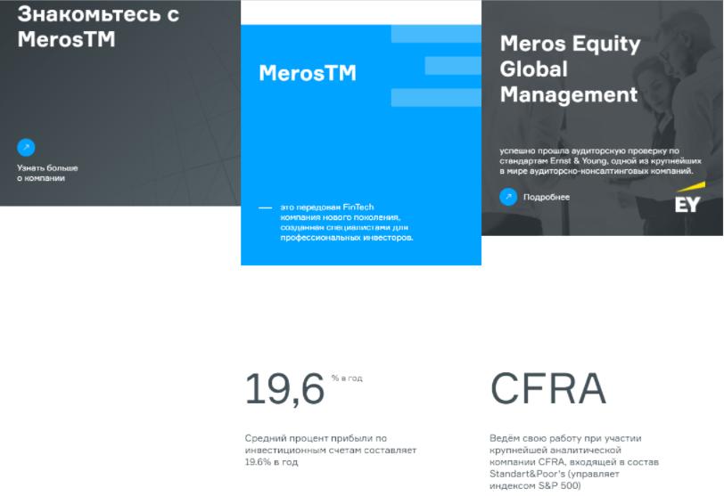 о компании MerosTM