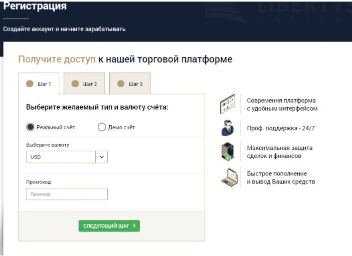 регистрация на Libertys Capital