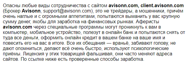 отзывы об Аvisonn