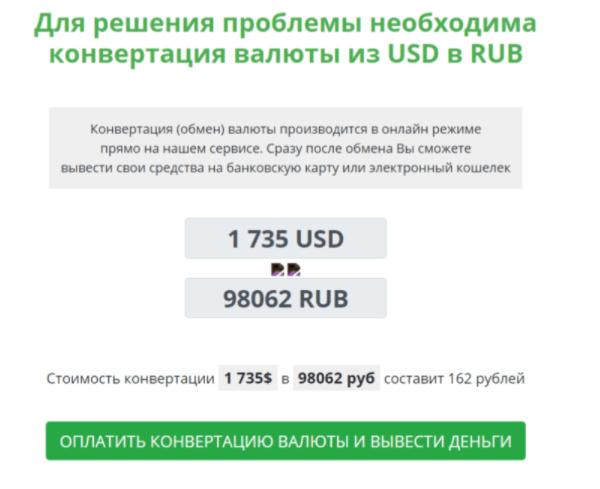 Repost Goda - конвертация валюты