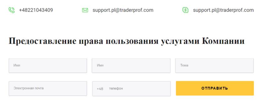 Поддержка связи с TraderProf