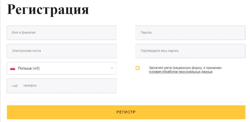 регистрация TraderProf