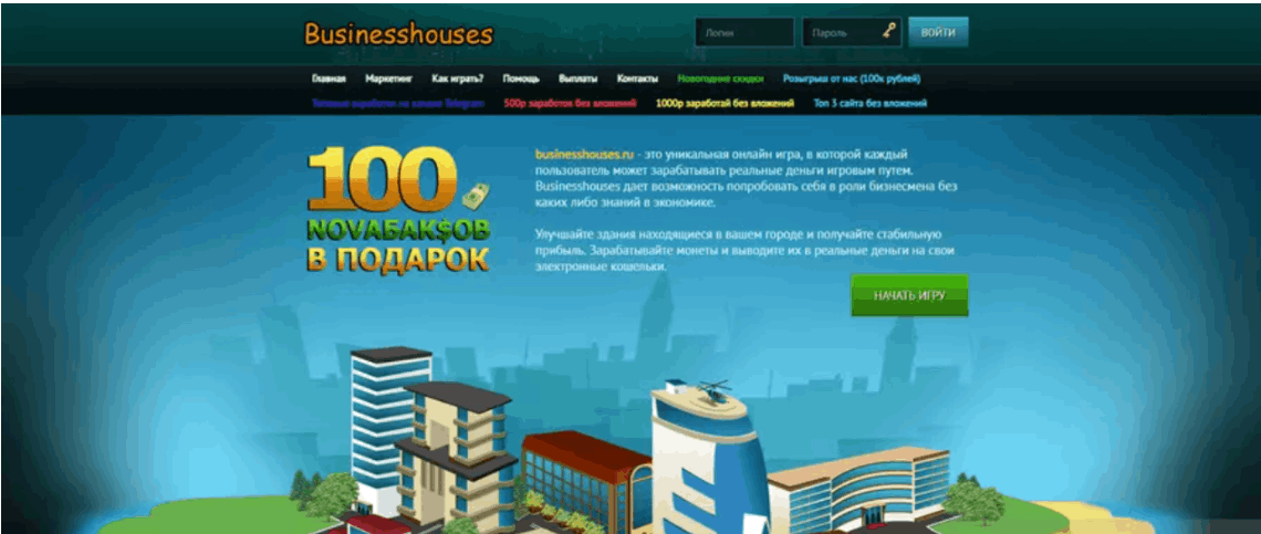 сайт Business Houses