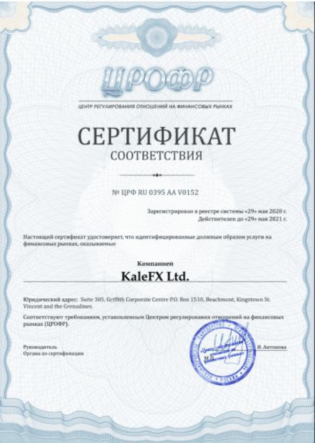 сертификат KaleFX