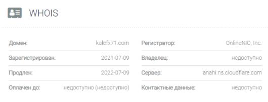 домен KaleFX