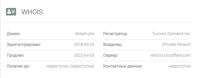 домен ReTeam