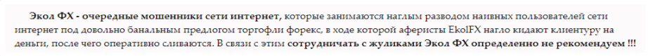 отзывы о EkolFX company