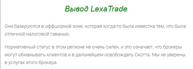 отзывов о LexaTrade