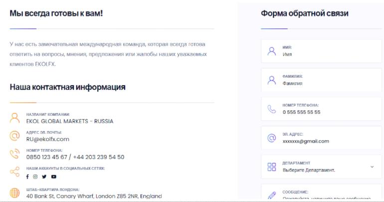 Связь с EkolFX company
