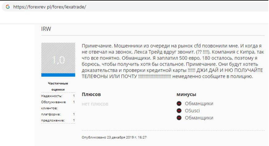 отзыв о LexaTrade