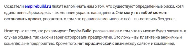 отзывы о Empire Build
